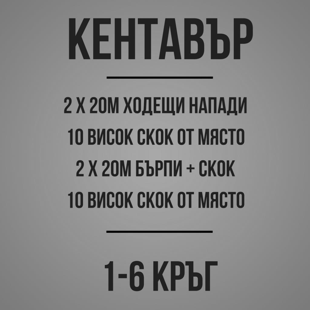 Фриилетикс-Кентавър-Упражнения