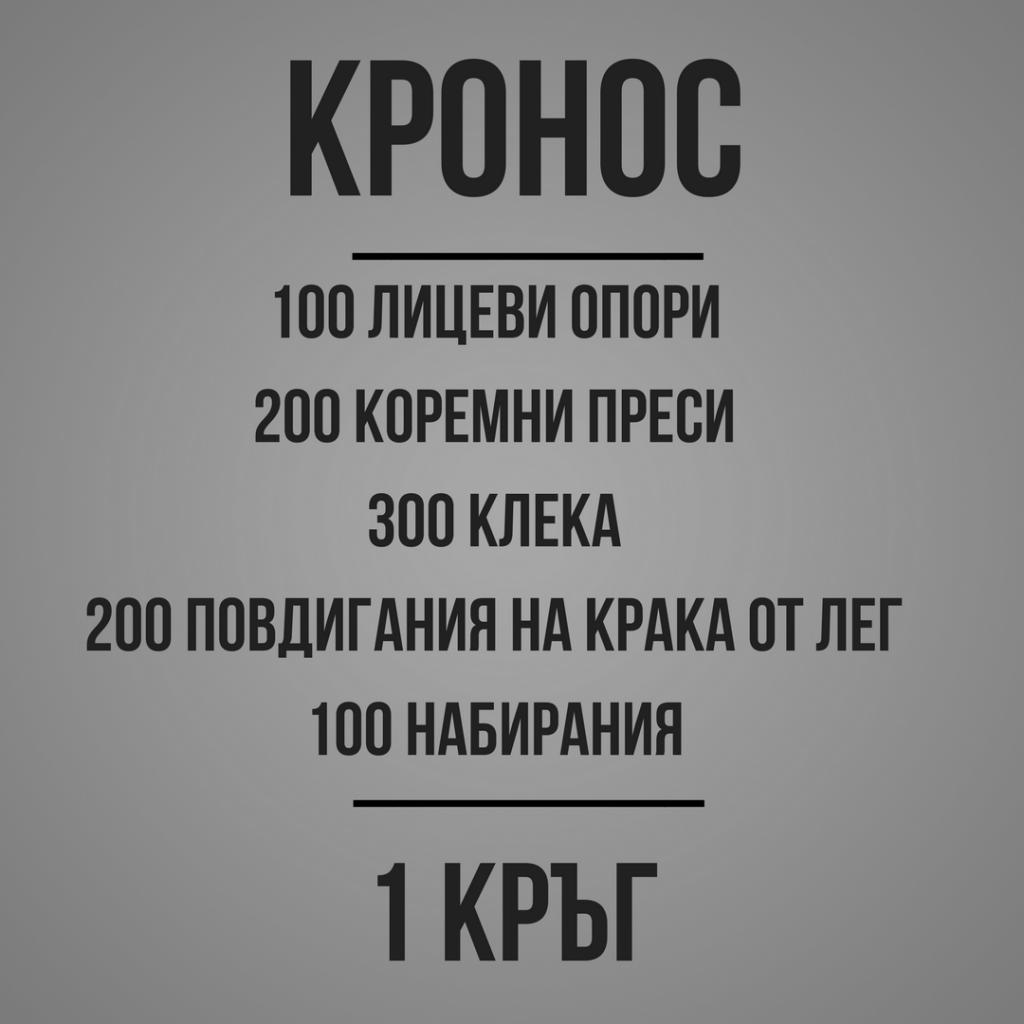 Фриилетикс-Кронос-Упражнения