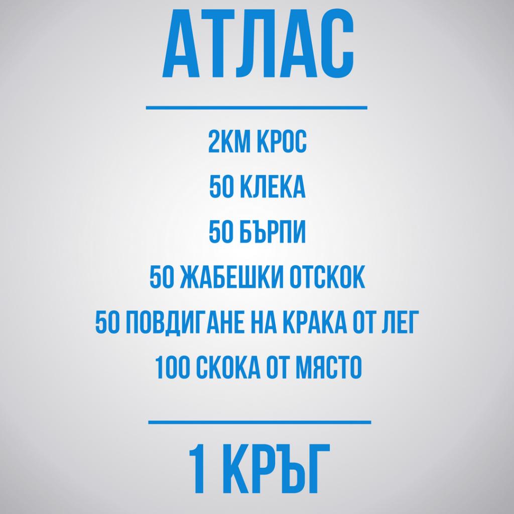 Фриилетикс-Атлас-Упражнения