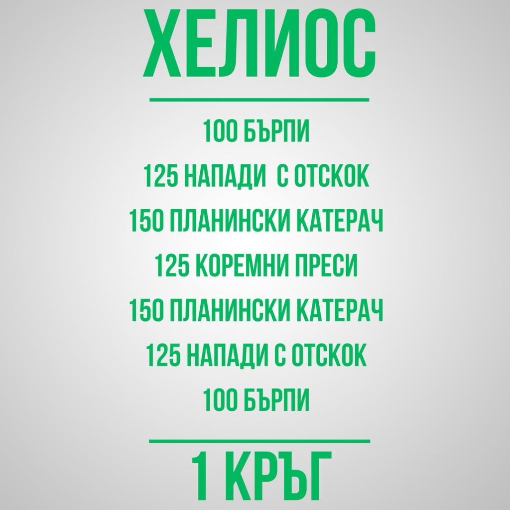 хелиос-фриилетикс-упражнения